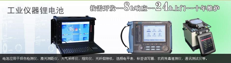 工業儀(yi)器鋰電池應用