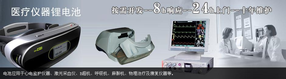 醫療儀(yi)器鋰電池應用